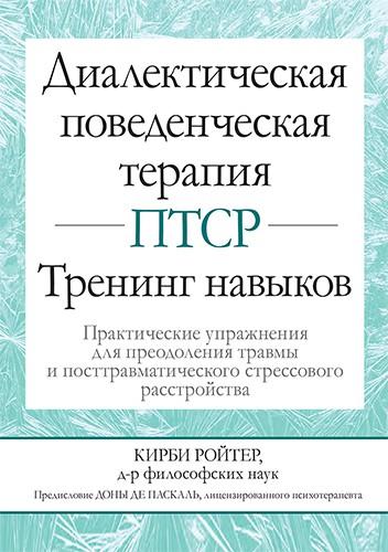 Ройтер - ДБТ ПТСР